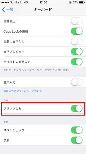 フリック入力 iPhone