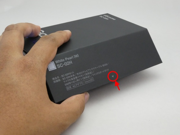 パッケージは右側面から開ける