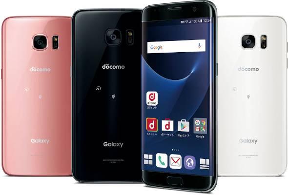 ドコモ版「Galaxy S7 edge」