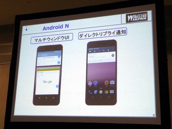 Android NのUI面での新機能