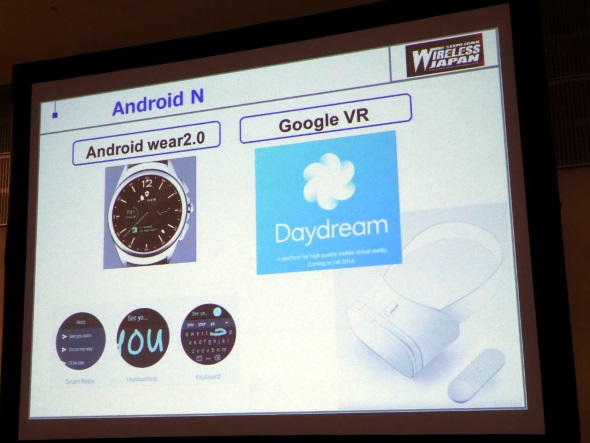 Android Wear 2.0とDaydream