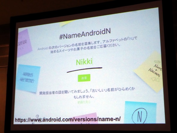 Android Nのコードネームは公募
