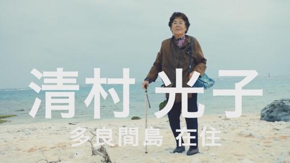 清村光子さん