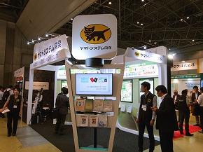ワイヤレスジャパン 2016