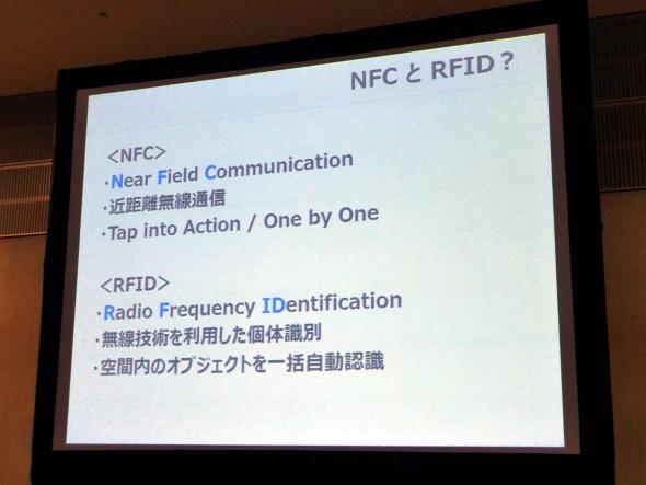 NFCタグとUHFタグの概要