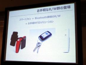Bluetooth接続のUHFタグR/W