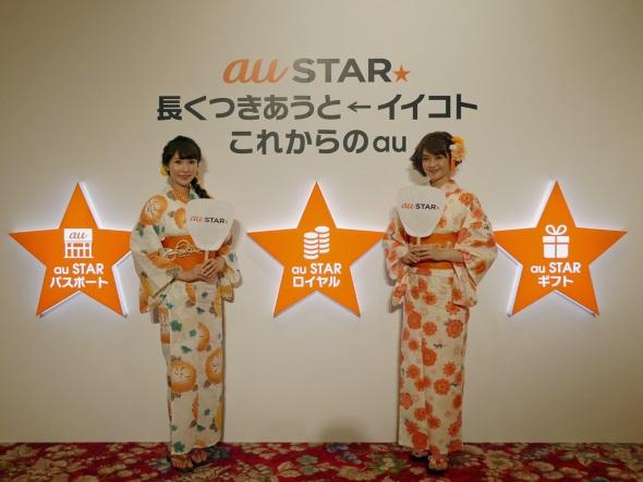 au STARの3要素