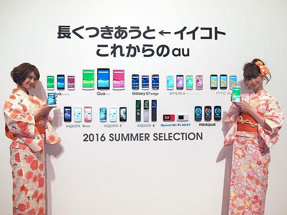 KDDI、2016年夏モデル7機種を発表