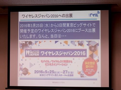 「ワイヤレスジャパン 2016」で初期事務手数料が無料になるクーポンコードを配布予定