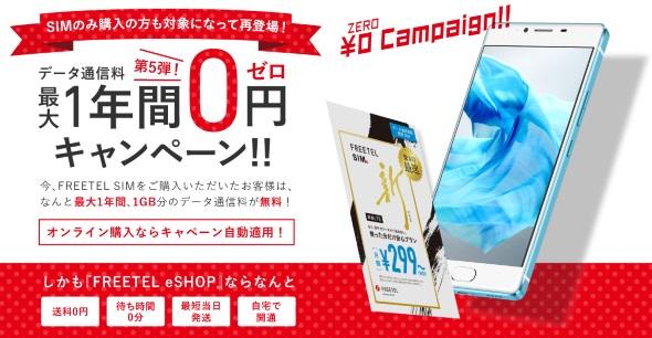 「最大1年間0円キャンペーン」の第5弾