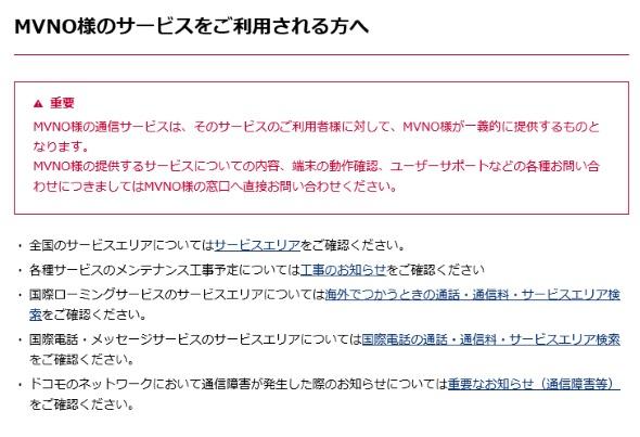ドコモのMVNOユーザー向け告知ページ