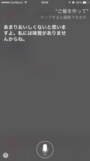 Siri 回答