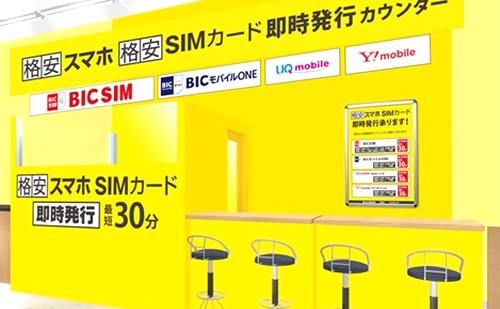 格安スマホ 格安SIMカード即時発行カウンター