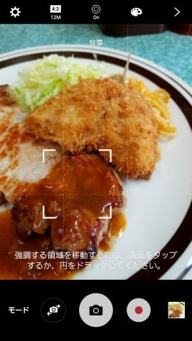 「食事モード」の撮影画面