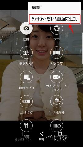 Galaxy S7 edgeの撮影モード
