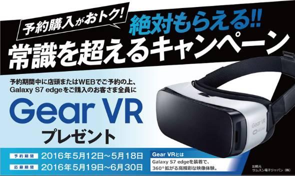 Gear VRプレゼントキャンペーン
