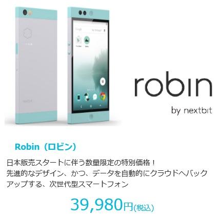 Robinの価格