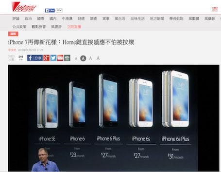 iPhone 7 iPhone7 次期iPhone 新型 iPhone