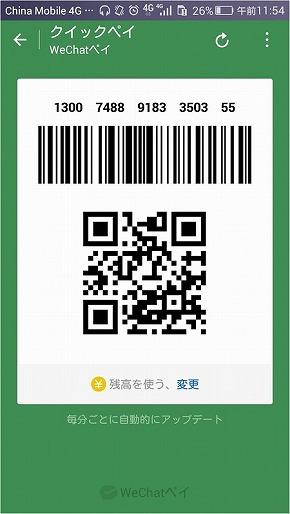 中国SNS事情