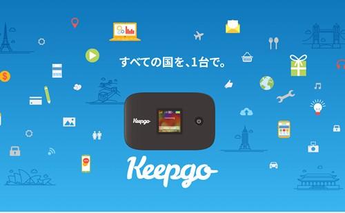 海外Wi-Fiルーター「Keepgo」