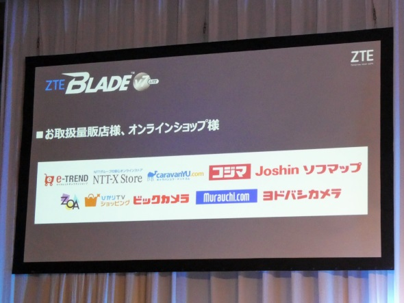 BLADE V7 Liteの販路