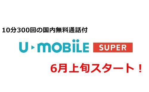 「U-mobile SUPER」をスタート