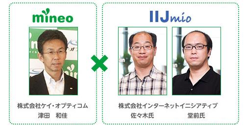 「IIJmioの中の人」佐々木氏と堂前氏がゲスト参戦