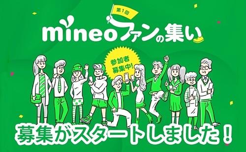 「第1回 mineoファンの集い」の募集を開始