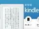 Kindle(Newモデル)、30グラム軽く1.1ミリ薄くなって、お値段据え置き(8980円)