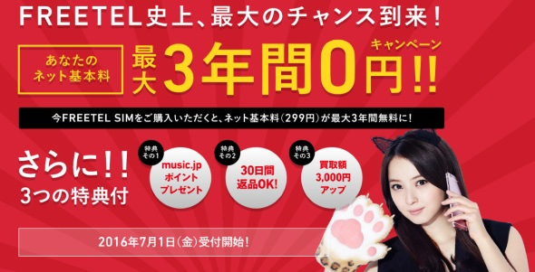 あなたのスマホ基本料 最大3年間0円キャンペーン