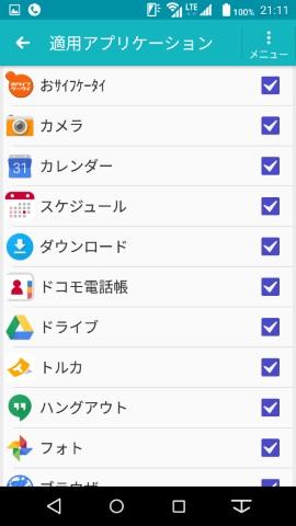 アプリ単位での有効/無効切替