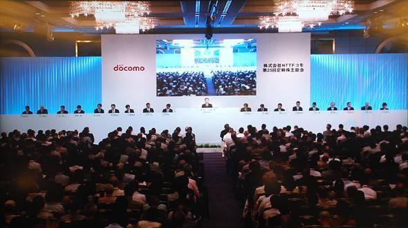 ドコモの株主総会
