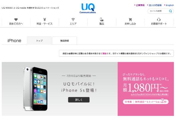 UQ mobileのiPhone特設サイト