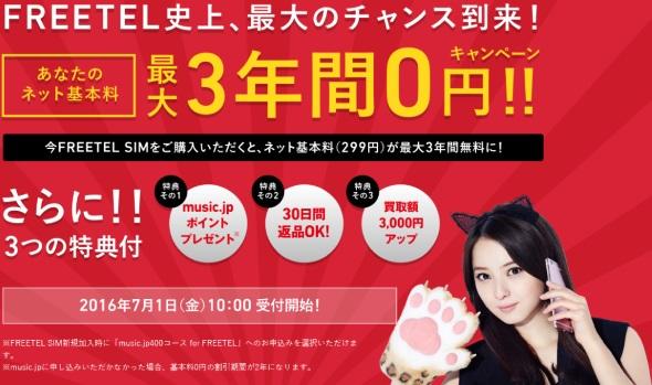 最大3年間0円キャンペーン