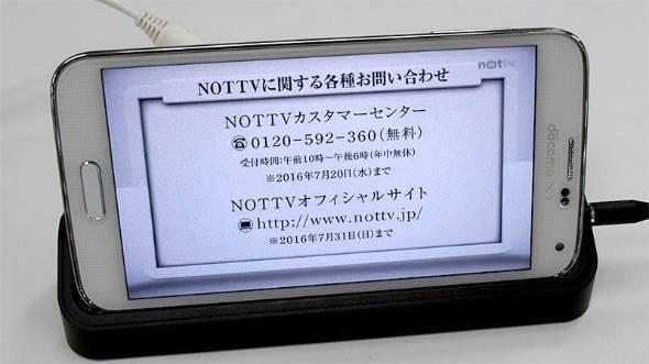 NOTTV終了