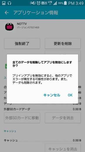 NOTTVのアプリは消せる?