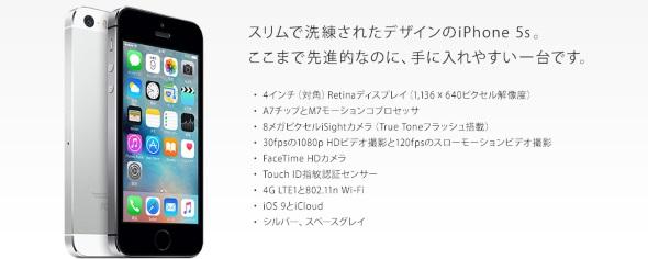 UQ mobileで取り扱うiPhone 5s