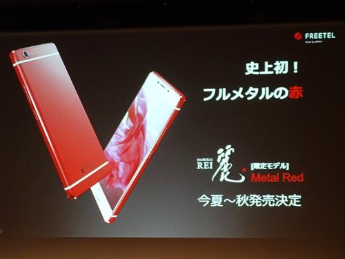 「SUMURAI REI(麗)」に新色メタルレッドを追加