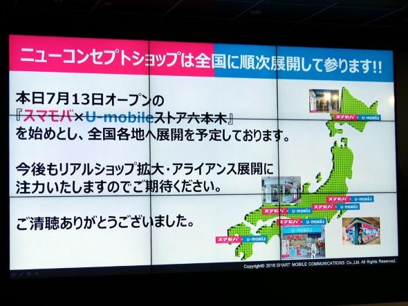 スマモバ×U-mobileストアは順次拡大予定