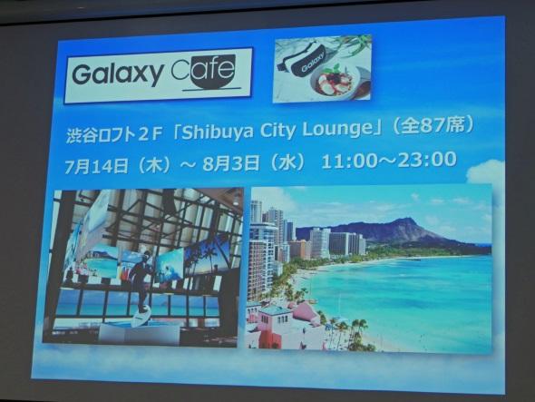 Galaxy Cafe