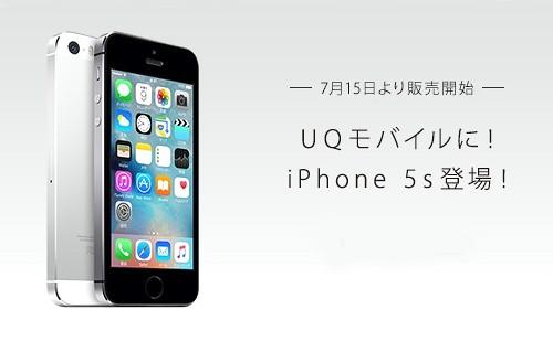 UQモバイルにiPhone 5s登場