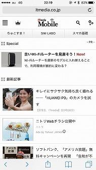 UQ mobileのiPhone 5s