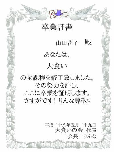 卒業証書2