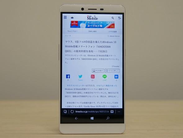 ITmedia Mobileのスマートフォン表示