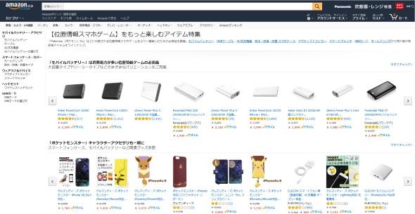 Amazon.co.jpの「【位置情報スマホゲーム】をもっと楽しむアイテム特集」