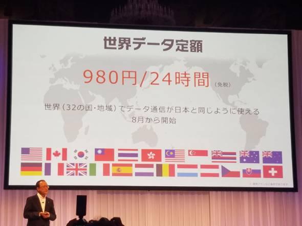 auの「世界データ定額」