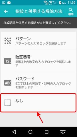 指紋の代替認証登録画面(OSバージョンアップ前)