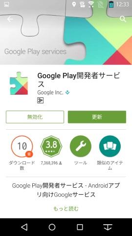OSバージョンアップ後にはアプリの更新が必要