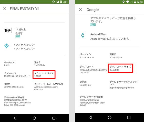google play ストア androidアプリのダウンロードサイズを明記 差分