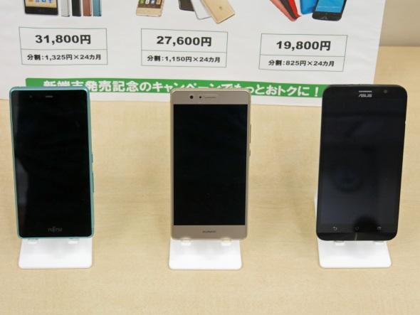 9月1日に発売する3機種